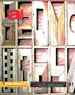 ai magazine 91 · Architecture of Israel