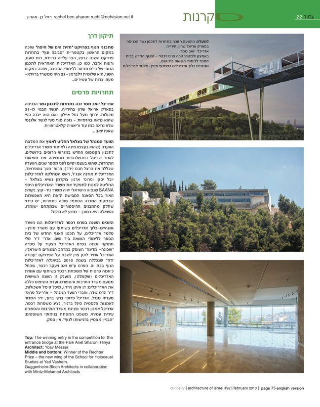 ai magazine 92 · Architecture of Israel - Preview 15