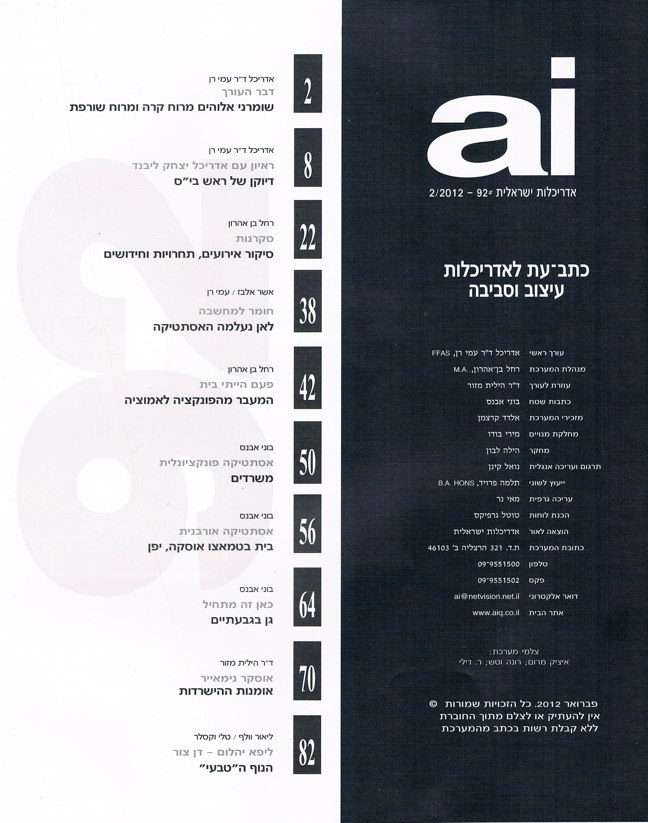 ai magazine 92 · Architecture of Israel - Preview 2