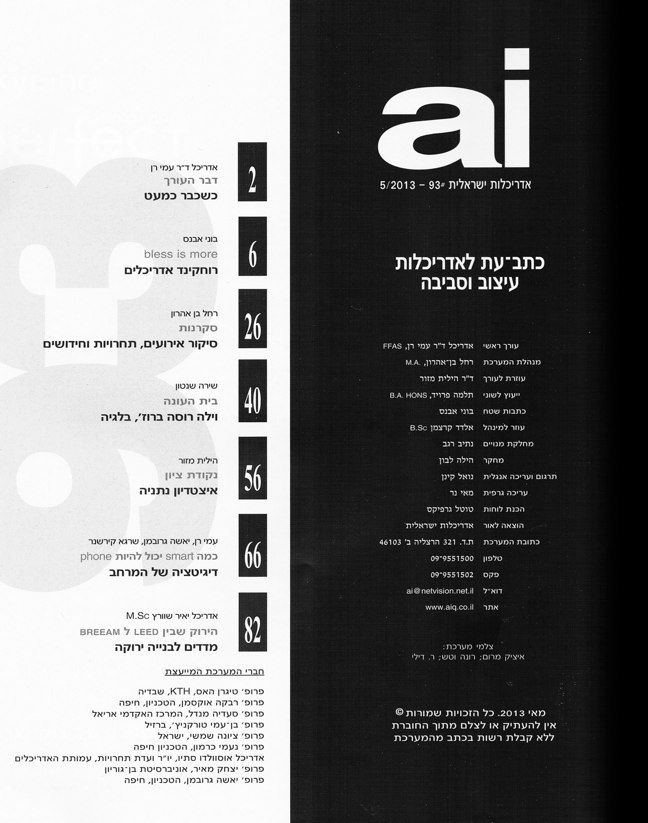 ai magazine 93 · Architecture of Israel - Preview 2