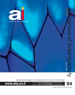 ai magazine 94 · Architecture of Israel