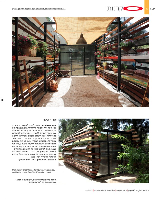 ai magazine 94 · Architecture of Israel - Preview 15
