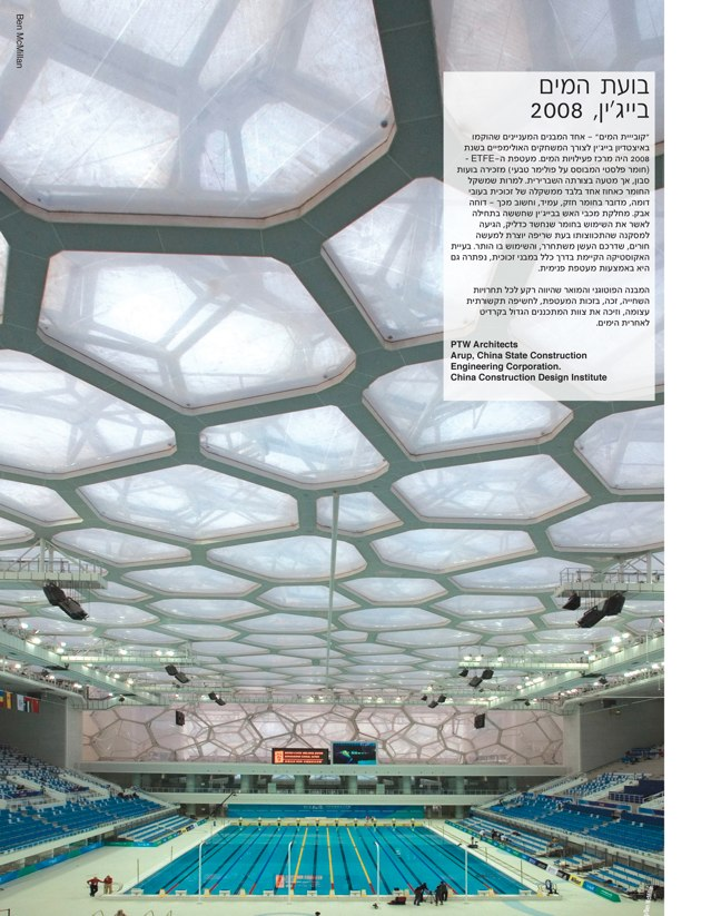 ai magazine 94 · Architecture of Israel - Preview 19
