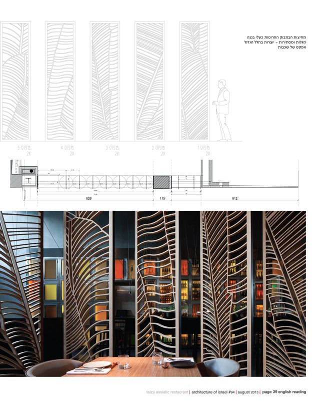 ai magazine 94 · Architecture of Israel - Preview 9