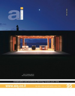 ai magazine 95 · Architecture of Israel