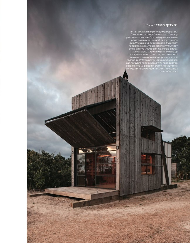 ai magazine 95 · Architecture of Israel - Preview 15