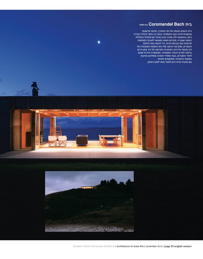 ai magazine 95 · Architecture of Israel - Preview 17