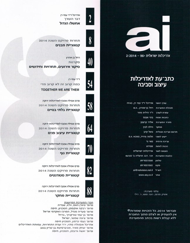 ai magazine 95 · Architecture of Israel - Preview 2