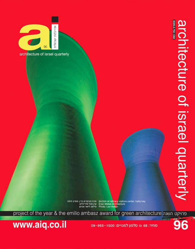 ai magazine 96 · Architecture of Israel