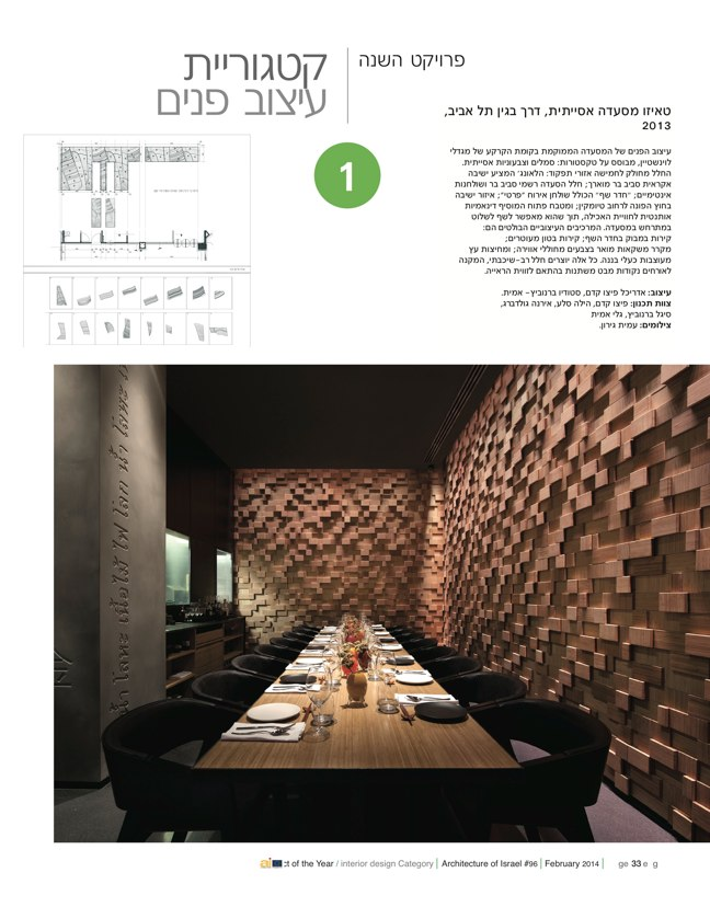 ai magazine 96 · Architecture of Israel - Preview 10