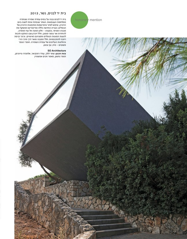 ai magazine 96 · Architecture of Israel - Preview 15