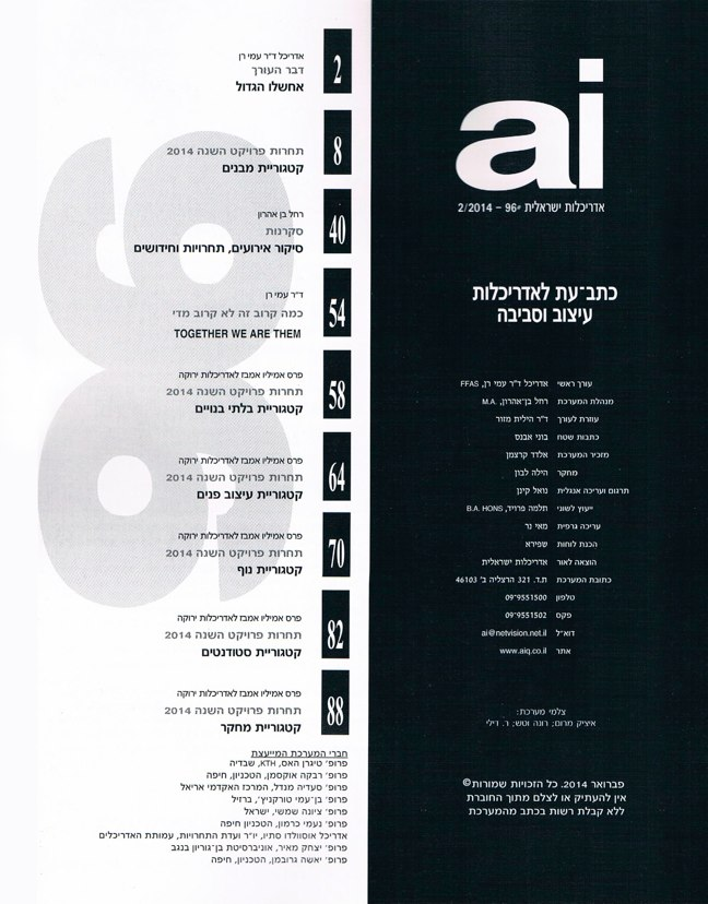 ai magazine 96 · Architecture of Israel - Preview 24