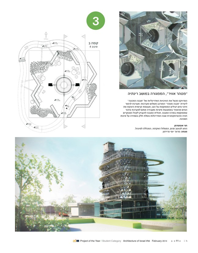 ai magazine 96 · Architecture of Israel - Preview 3