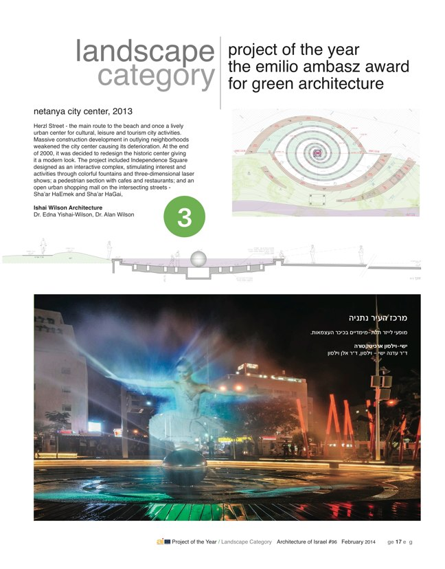 ai magazine 96 · Architecture of Israel - Preview 4
