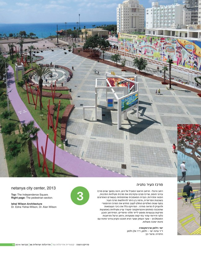 ai magazine 96 · Architecture of Israel - Preview 5
