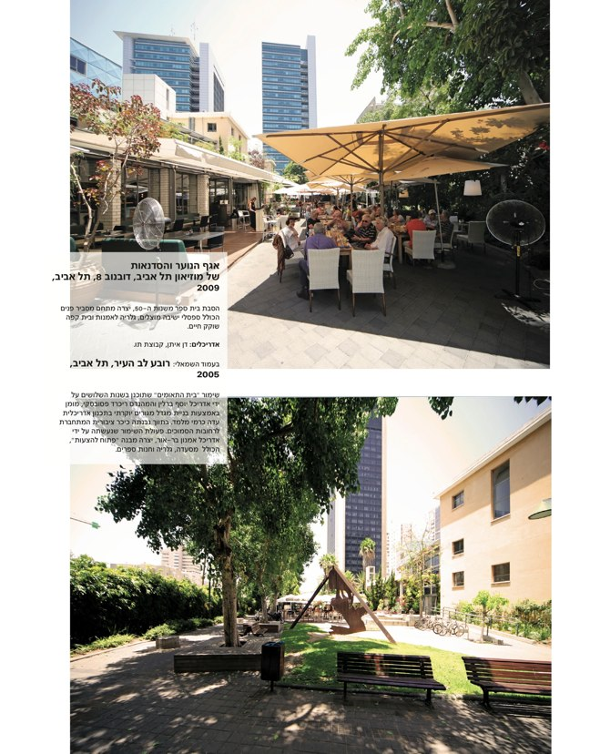 ai magazine 98 · Architecture of Israel Quarterly - Preview 10