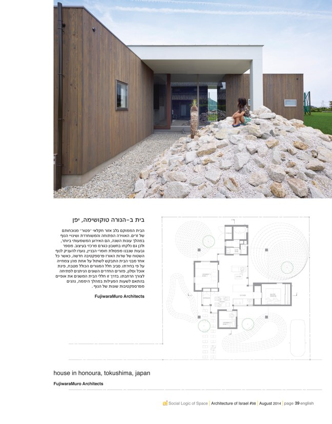ai magazine 98 · Architecture of Israel Quarterly - Preview 17