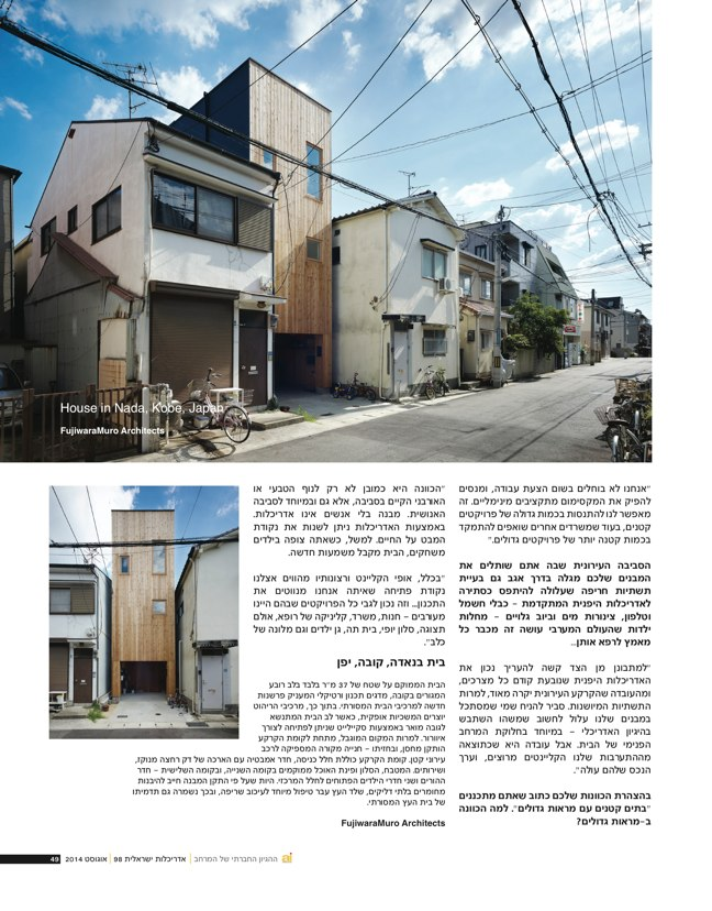 ai magazine 98 · Architecture of Israel Quarterly - Preview 19