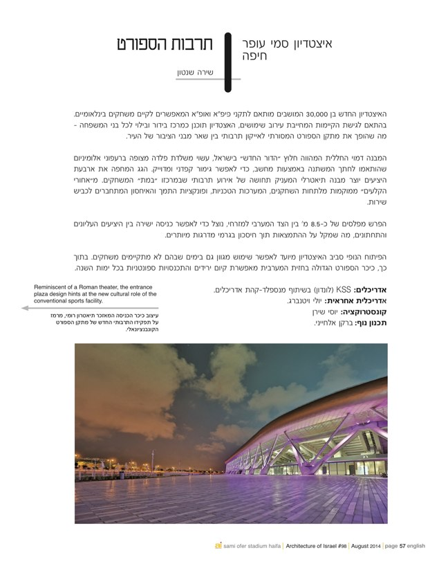ai magazine 98 · Architecture of Israel Quarterly - Preview 23