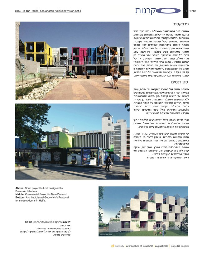 ai magazine 98 · Architecture of Israel Quarterly - Preview 25