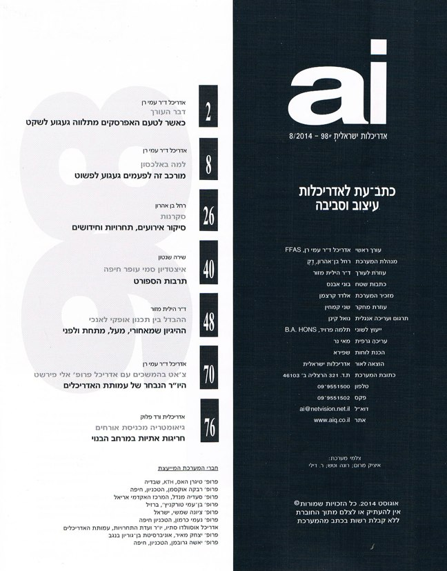 ai magazine 98 · Architecture of Israel Quarterly - Preview 31