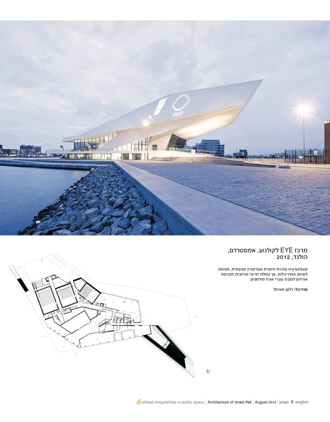 ai magazine 98 · Architecture of Israel Quarterly - Preview 4