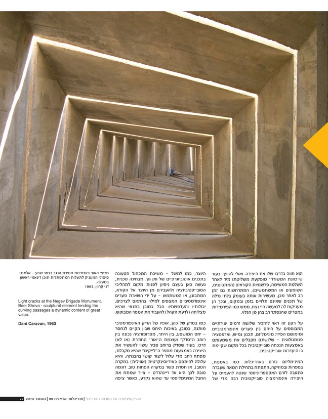 ai magazine 99 · Architecture of Israel Quarterly - Preview 12