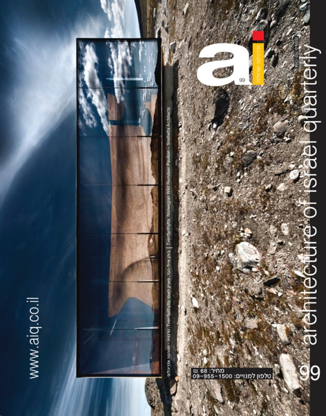 ai magazine 99 · Architecture of Israel Quarterly - Preview 15