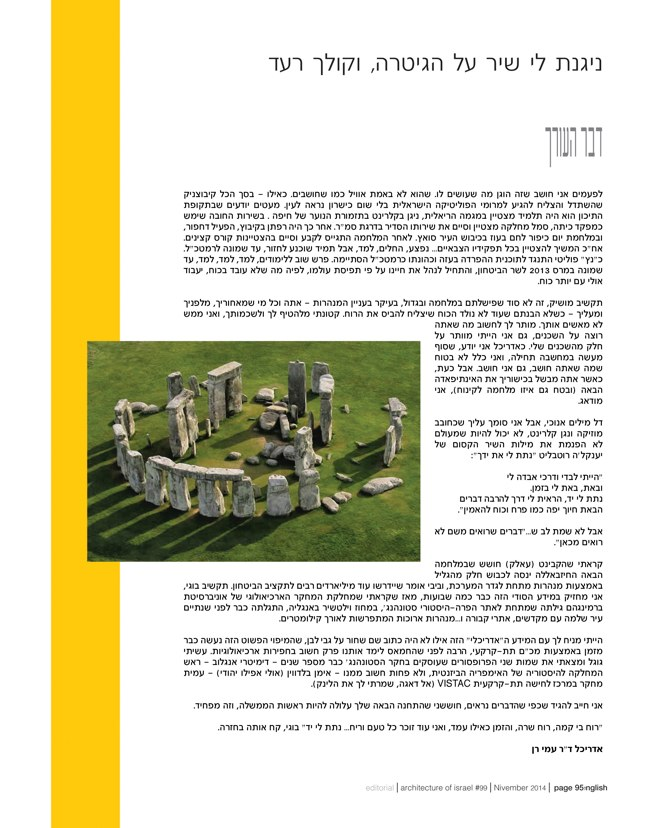ai magazine 99 · Architecture of Israel Quarterly - Preview 1