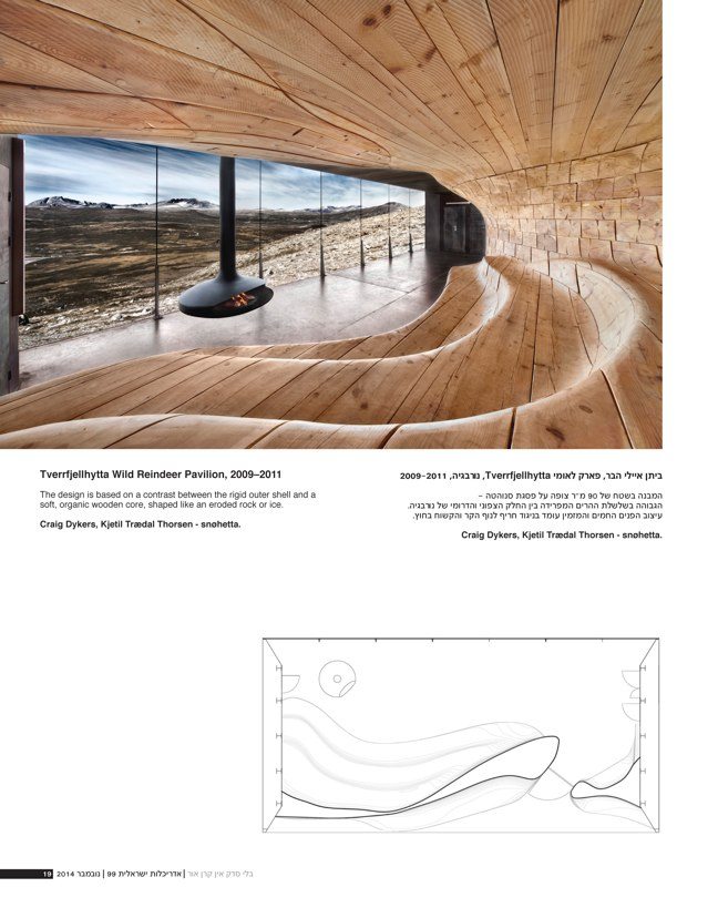 ai magazine 99 · Architecture of Israel Quarterly - Preview 5