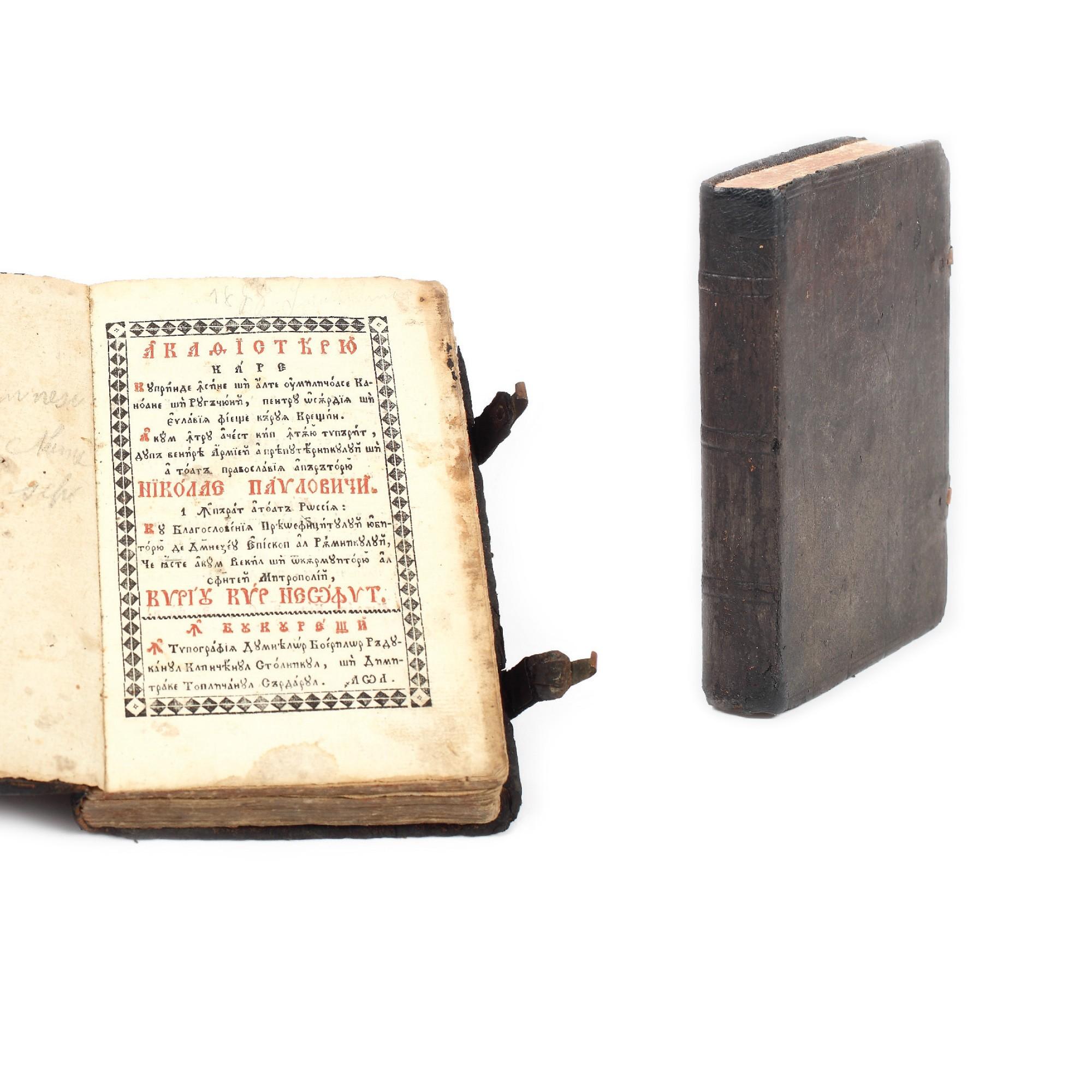 Acatistier tipărit la Bucureşti, 1830 - Licitația Colecției