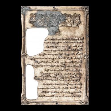 """Placă de gravură după manuscrisul """"Scrisoarea a II-a"""" de Mihai Eminescu, provine din colecția Octav Minar"""