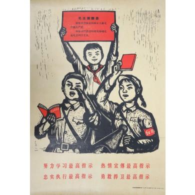 Studiați din greu pentru a atinge idealul socialist!