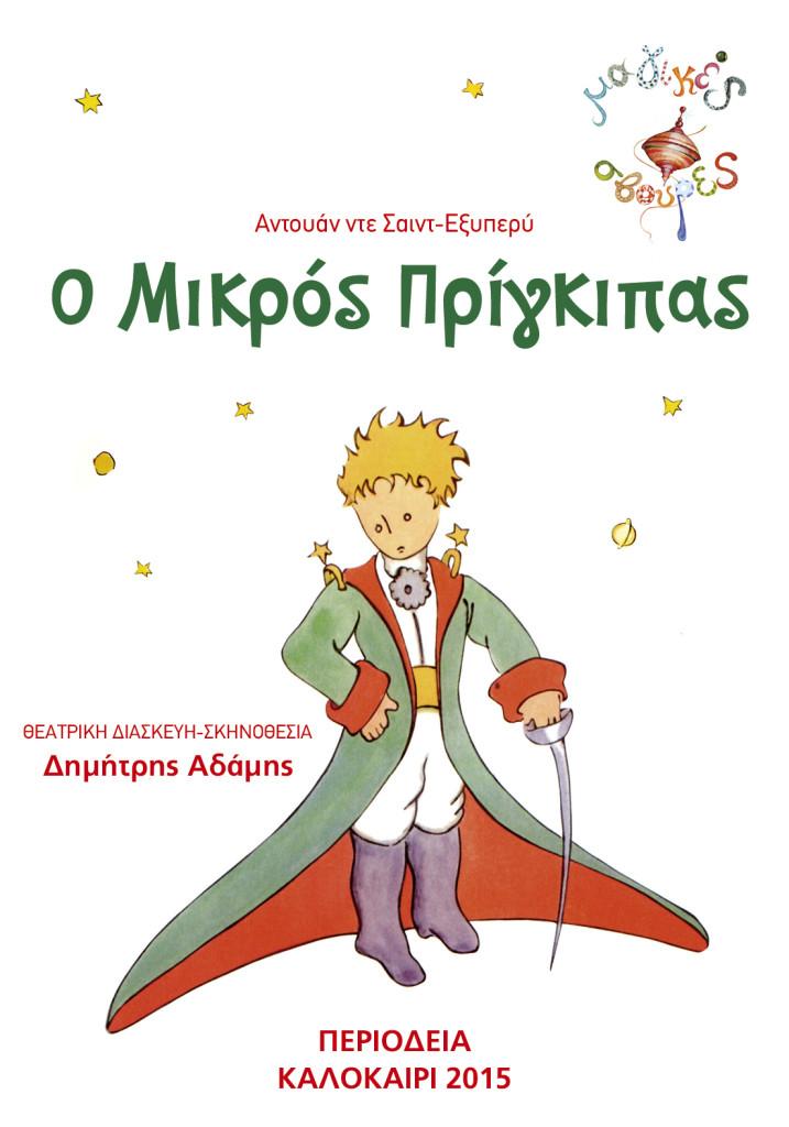 MIKROS PRIGK flyer_v3