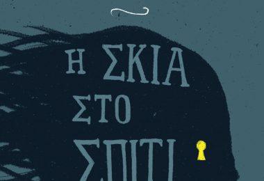 kellis_i_skia_sto_spiti