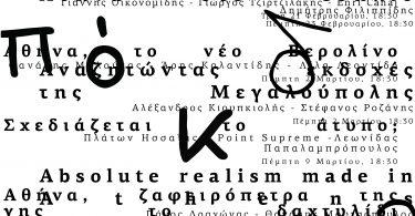 Poster A misPrint