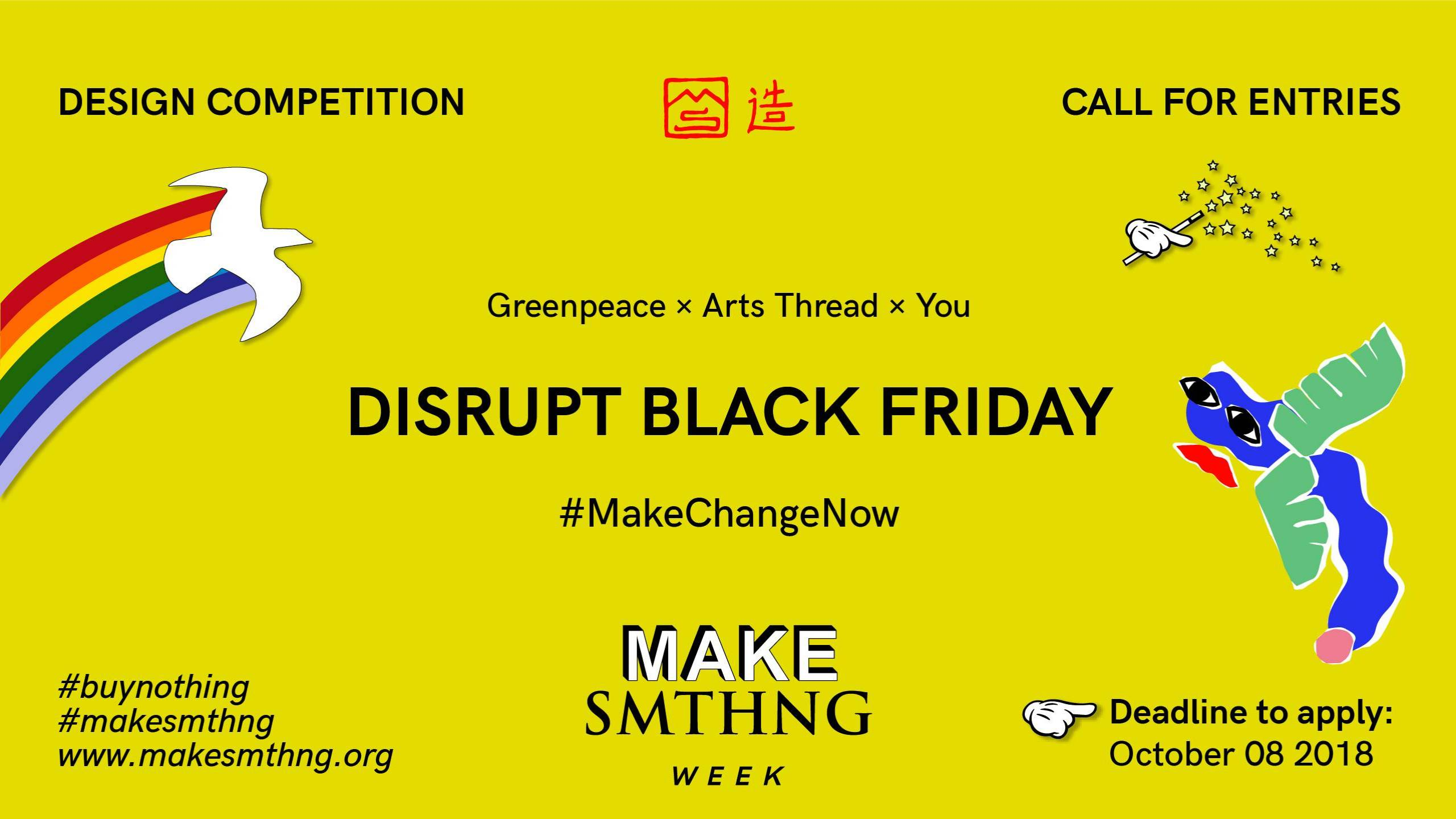 bfe7cdb56e Greenpeace × Arts Thread Competition  Disrupt Black Friday  MakeChangeNow