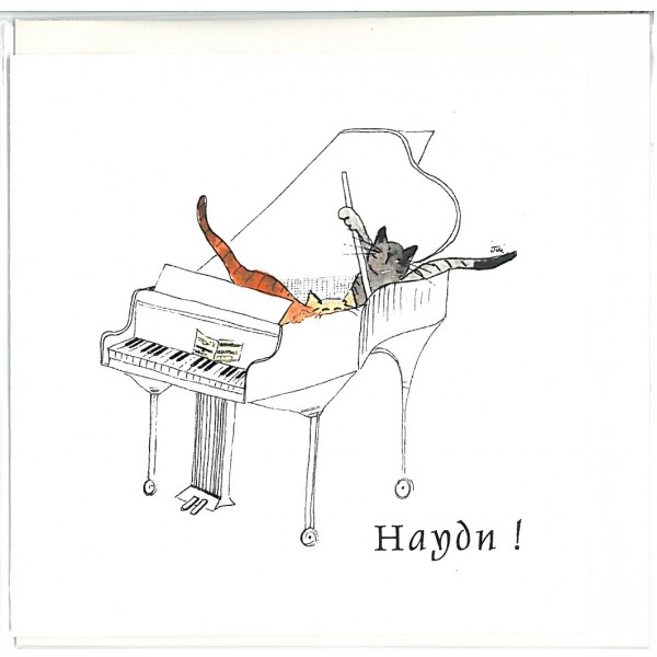 Haydn! Greetings Card