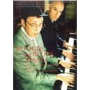 Louis Vause & Seamus Beaghen: Boogie and Blues Piano - The All New Beginner's Guide (DVD)