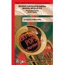Burns, Jerry (arranger) - Rockin Pneumonia And The Boogie Woogie Flu