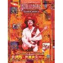 Santana, Carlos - Contemporary Santana 1992-2006 - Authentic Guitar TAB