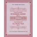 Rachmaninoff, Sergei Wassiljewitsch - Vespers (All Night Vigil) op.37/13