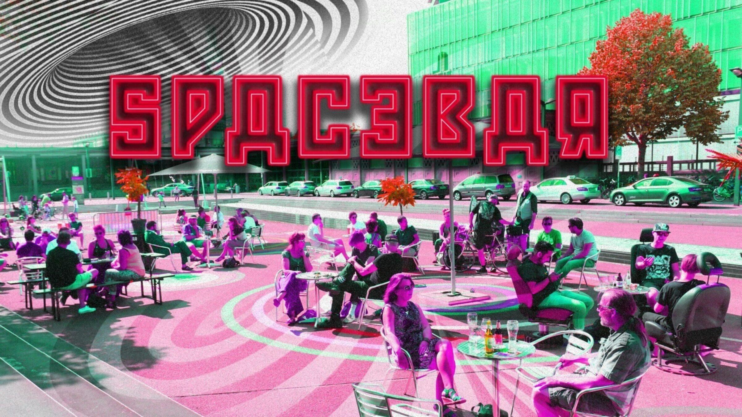 Spacebar Enschede