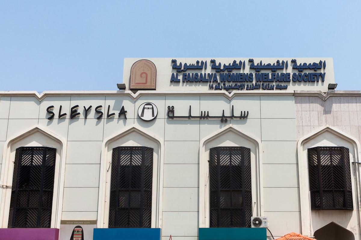 Atharna | Palm Leaf Weaving in Jeddah