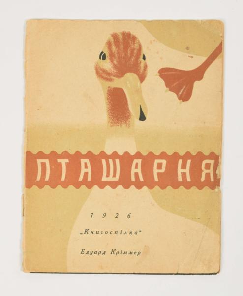 Vente Vente 22: Livres, BD, Photographie, Beaux-Arts et Affiches - Partie 1 chez Zwiggelaar Auctions : 571 lots