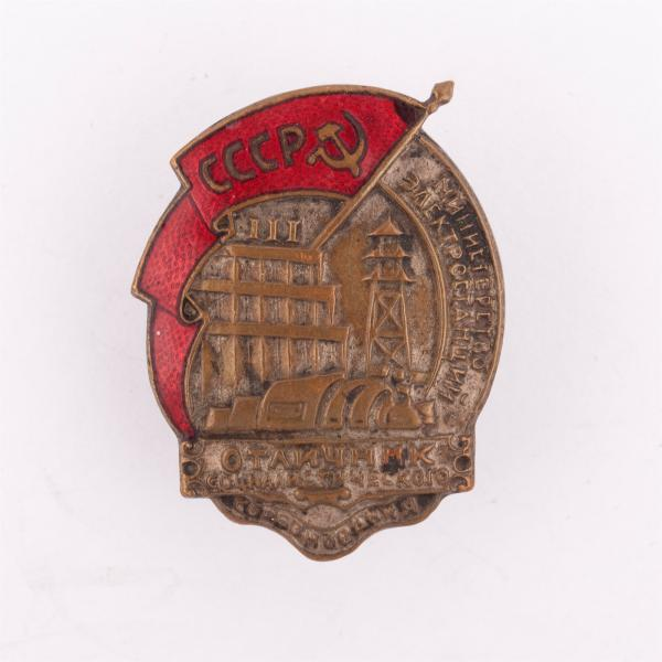 Badge for Excellence in All-Union Socialist Competition. Ministry of power plants. [...]