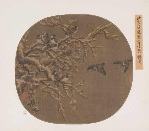Ink on silk. Japan. Possibly Ming Period (1368-1644)