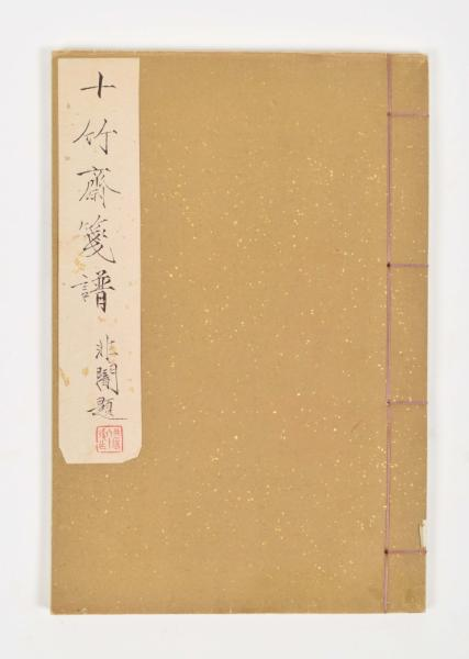 [Asian arts & photography] Shi chu chai chien (Ornamental Stationery of the Ten [...]