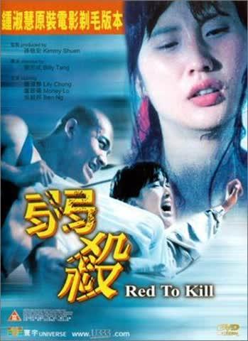 Red to Kill [DVD] [1994] [Region 1] [US Import] [NTSC]