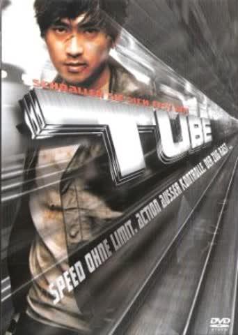 Tube [Verleihversion]